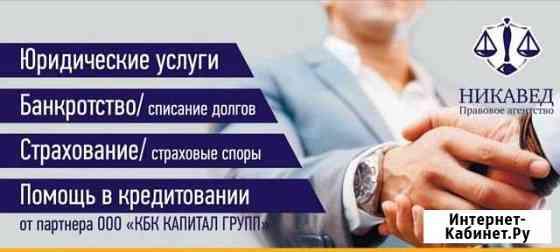 Банкротство физических и юридических лиц Новоуральск