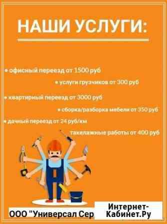 Квартирный/офисный переезд, сборка мебели Москва