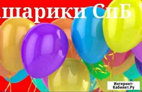 Воздушные шары Шары с гелием Бесплатная доставка Санкт-Петербург
