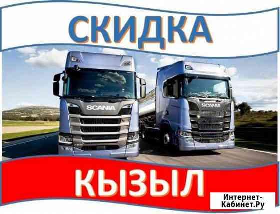 Грузоперевозки Кызыл