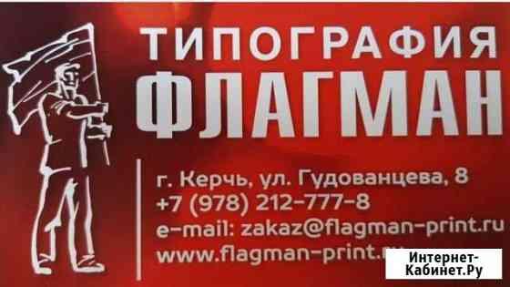 Визитки, буклеты, баннеры, наружная реклама Керчь