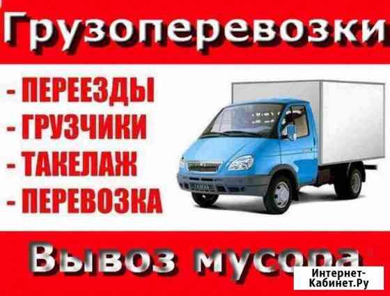 Грузчики/грузчики Саратов