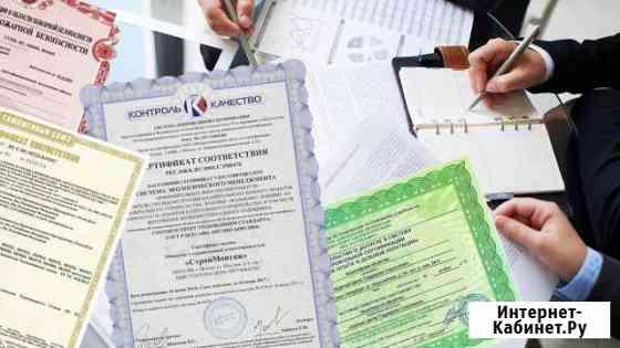 Сертификация товаров и услуг Вологда