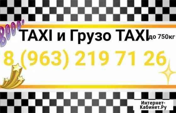 Такси и грузотакси до 750кг Оленино