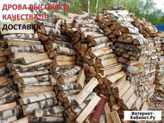 Высоко качественные березовые дрова колотые Зеленодольск