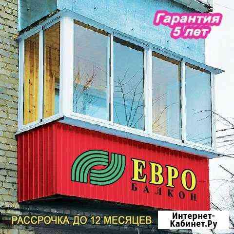Балкон под ключ Ульяновск