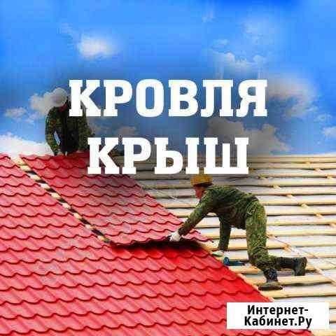 Кровельные работы под «Ключ» Губкин