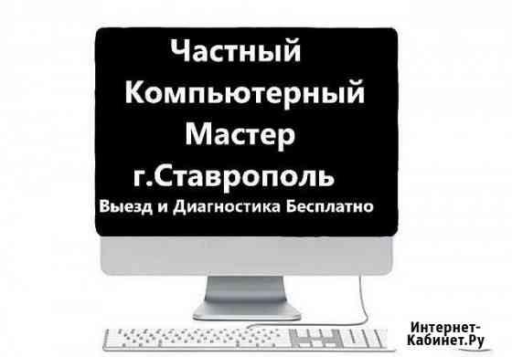 Компьютерный мастер. ремонт ноутбука и компьютера Ставрополь