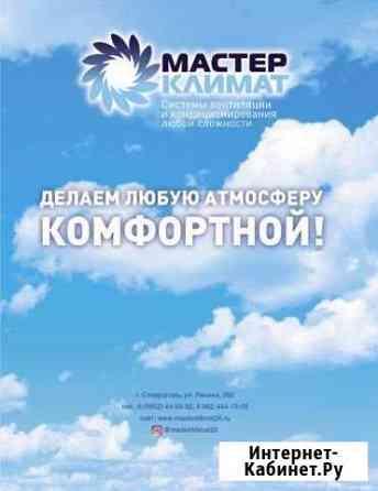 Вентиляция Ставрополь