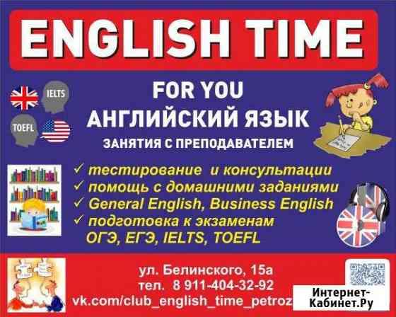 Егэ, огэ, toefl, ielts репетитор, английский язык Петрозаводск