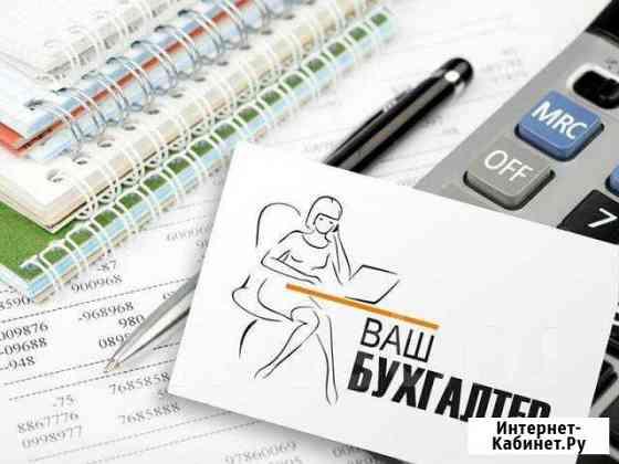 Бухгалтерские и юридические услуги Красноярск