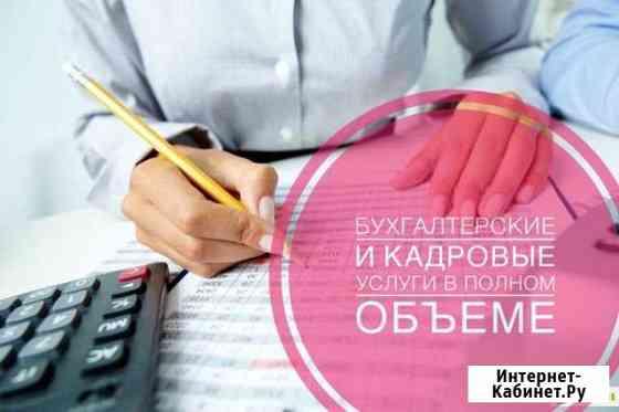 Бухгалтер. Главный бухгалтер, ооо и ип Волгоград