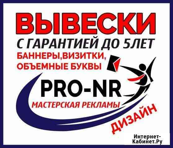 Вывески,Баннеры,Визитки,Наружная реклама,Монтаж Челябинск