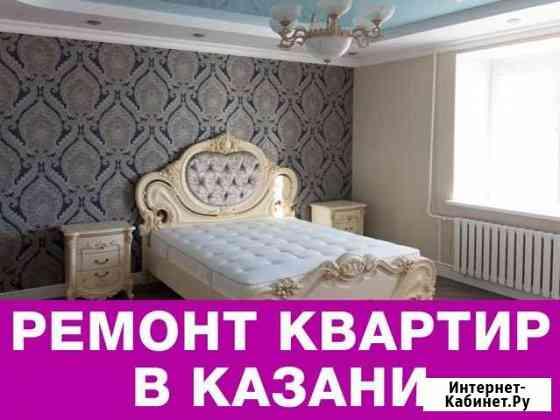 Ремонт квартир дизайнерский в Казани Казань