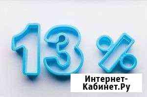 Заполнение деклараций 3 ндфл Усть-Кут