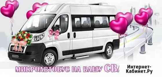 Заказ микроавтобуса Новодвинск