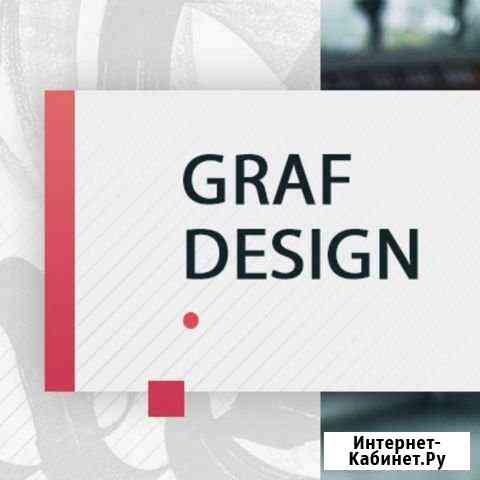 Графический дизайн Курган