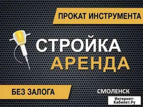 Аренда строительного оборудования Смоленск