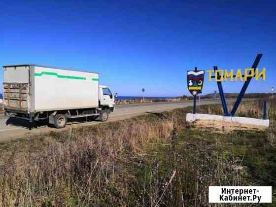 Грузчики и Фургон по Холмску - району -межгород Холмск