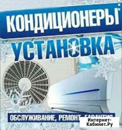 Установка и ремонт кондиционера Грозный