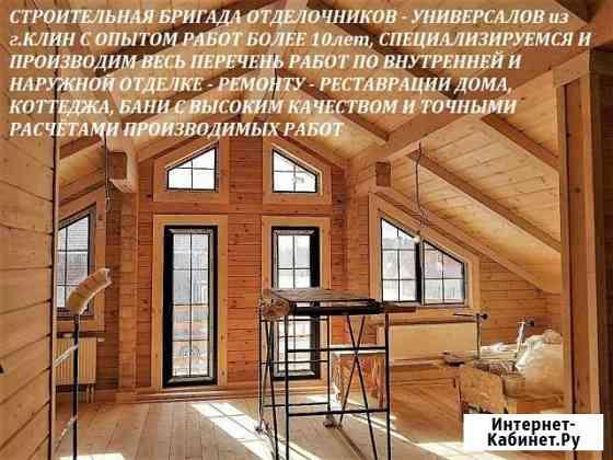 Отделка Ремонт Внутренняя Наружная Дом Баня Новопетровское