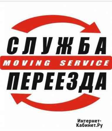 Грузчики-переезды Ижевск
