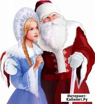 Поздравление от Деда Мороза и Снегурочки Каа-Хем