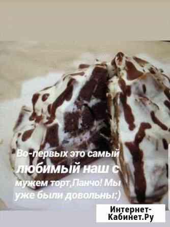 Домашняя выпечка(торты) Москва