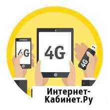 Безлимитный интернет в частный дом 4G Белгород