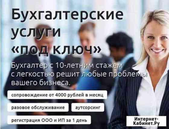 Бухгалтерские и юридические услуги Санкт-Петербург