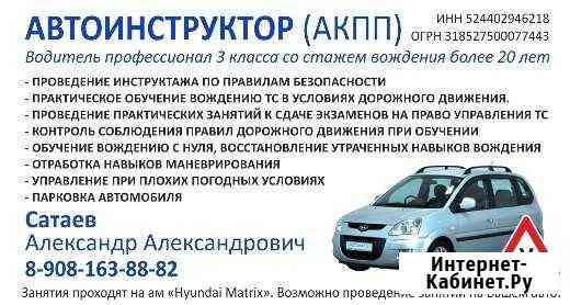 Автоинструктор АКПП Нижний Новгород
