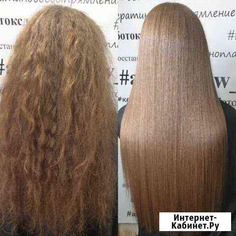Кератиновое выпрямление волос,ботокс волос,нанопла Владимир