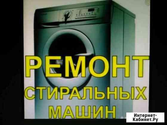Ремонт стиральных машин,холодильников, посудомоечн Королев