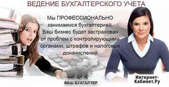 Ведение и восстановление бухгалтерского учета Краснодар