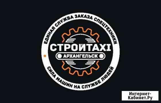 Услуги спецтехники Архангельск