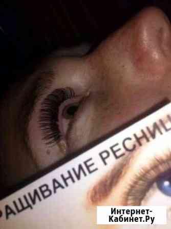 Наращивание ресниц) и др) Москва