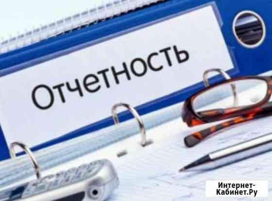 Бухгалтерская отчётность на дому Иваново