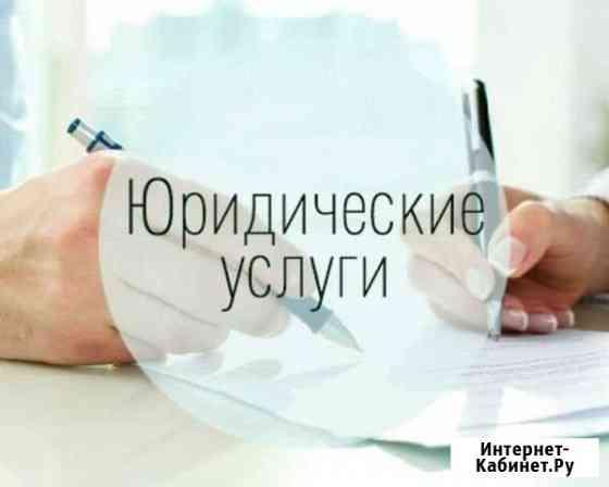 Автоюрист Ульяновск