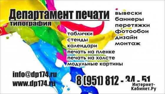 Вывески, картины, баннера, наклейки Челябинск
