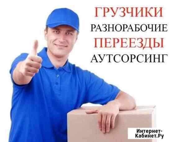 Грузчики Разнорабочие Иркутск