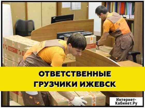 Грузчики переезды 24/7 Ижевск