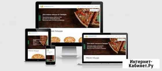Создание сайтов с продвижением под ключ Самара