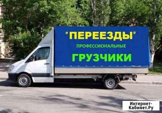 Переезды/Квартирные/Офисные/Грузчики Новороссийск