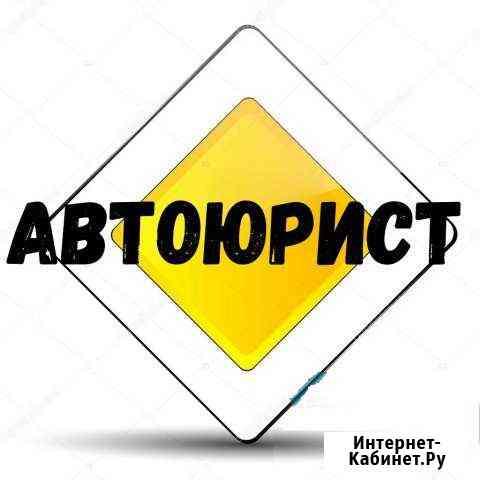 Юрист по дтп / Автоюрист / оплата за результат Краснодар