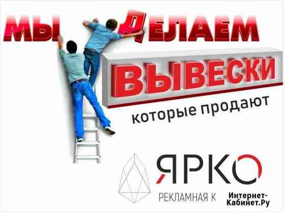 Вывески,изготовление рекламы Челябинск