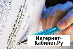 Декларация 3-ндфл Ишим