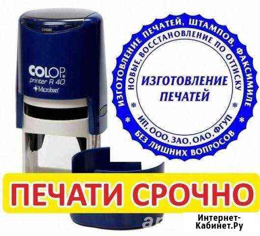 Изготовление печатей и штампов Казань