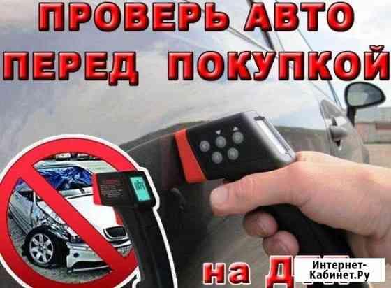 Аренда толщиномера Рыбинск