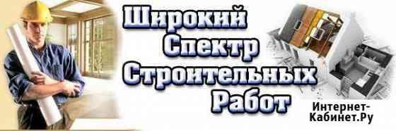 Ремонты. Все виды строительных и ремонтных работ Белгород