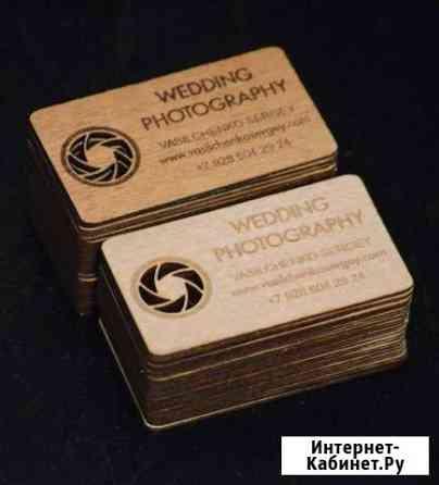 Деревянные визитки Таганрог